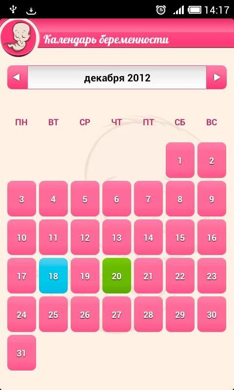 Календарь беременности программа на телефон