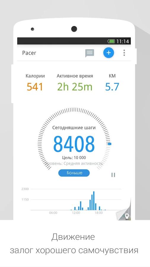 программа шагомер на русском языке