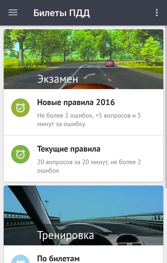 Бесплатные программы для андроид скачать бесплатно без