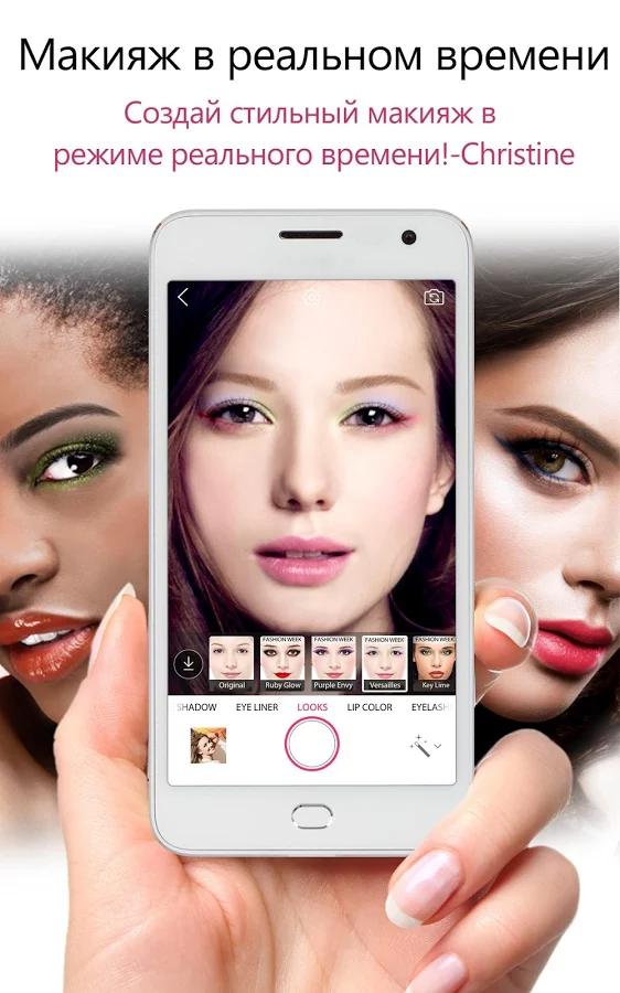 YouCam Makeup | Бесплатные программы для ...: programmi-dlya-android.ru/multimedia/kamery/youcam-makeup.html