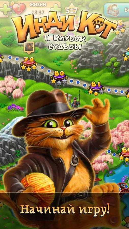 Игра инди кот скачать о на андроид